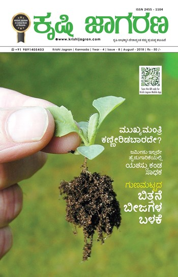 Krishi Jagran Kannada Magazine Subscription