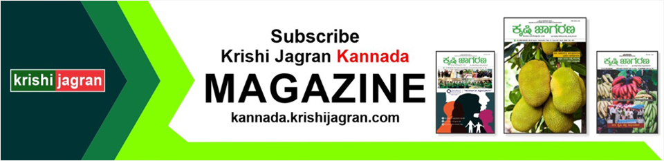 Krishi Jagran Kannada Subscription